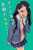 イジらないで、長瀞さん(9) (マガジンポケットコミックス)
