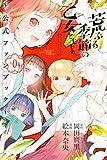 荒ぶる季節の乙女どもよ。~公式ファンブック第0巻~ (週刊少年マガジンコミックス)