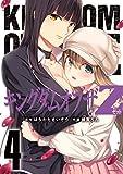 キングダムオブザZ セクシーパニック!描き下ろし漫画付き特装版(4) (コミックDAYSコミックス)