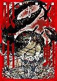 ガニメデ~殺戮の島~ 1