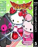 パワーザキティ イチゴマン 5 (ヤングジャンプコミックスDIGITAL)