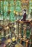 幻想古書店で珈琲を 賢者たちの秘密 (ハルキ文庫)