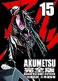 アクメツ【デジタル完全版】15 (J機関コミックス)