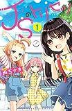 JSのトリセツ(1) (なかよしコミックス)