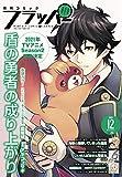 【電子版】月刊コミックフラッパー 2020年12月号