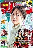 週刊少年マガジン 2020年50号