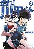 走れ! 川田くん(2) (コミックブルコミックス)