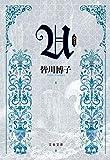 U (文春文庫)