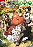 変な竜と元勇者パーティー雑用係、新大陸でのんびりスローライフ (GAノベル)