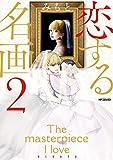 恋する名画 2 (MFコミックス フラッパーシリーズ)