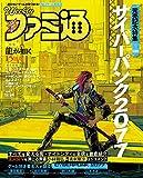 週刊ファミ通 2020年12月24日号