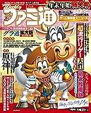 週刊ファミ通 2021年1月7・14日合併号