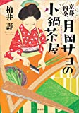 京都四条 月岡サヨの小鍋茶屋