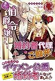【電子限定版】身代わり伯爵令嬢だけれど、婚約者代理はご勘弁! 1 (アリアンローズ)