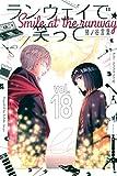 ランウェイで笑って(18) (週刊少年マガジンコミックス)