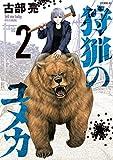 狩猟のユメカ(2) (イブニングコミックス)