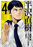半沢直樹(4) (モーニングコミックス)