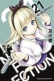 インフェクション(21) (週刊少年マガジンコミックス)