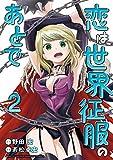 恋は世界征服のあとで(2) (月刊少年マガジンコミックス)