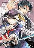 偽神英雄のアマデウス(3) (月刊少年マガジンコミックス)