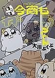 今宵もねこちゃん (モーニングコミックス)
