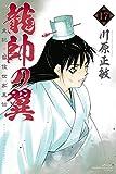 龍帥の翼 史記・留侯世家異伝(17) (月刊少年マガジンコミックス)