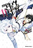 武装少女マキャヴェリズム(11) (角川コミックス・エース)