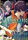 Missing4 首くくりの物語〈下〉 (メディアワークス文庫)