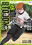 BTOOOM! U-18 4巻: バンチコミックス