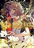 Missing3 首くくりの物語〈上〉 (メディアワークス文庫)