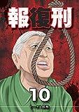 報復刑(10) (eビッグコミック)