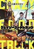 クレイジーフードトラック 1巻: バンチコミックス