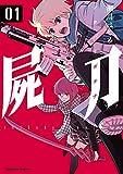 屍刀 -シカバネガタナ- (1) (角川コミックス・エース)