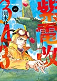 紫電改343(1) (イブニングコミックス)
