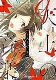 q.天上の音楽 1 (電撃コミックスNEXT)