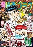 漫画ゴラク 2020年 11/27 号