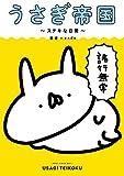うさぎ帝国 ~ステキな日常~ (単行本コミックス)