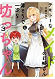 テキトーなメイドのお姉さんと偉そうで一途な坊っちゃん 3 (MFC キューンシリーズ)