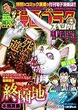 漫画ゴラクスペシャル 4号