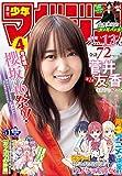 週刊少年マガジン 2020年51号