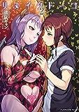 リメイクトーコ 第2巻 (ヤングアンリアルコミックス)