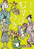 むすびつき(新潮文庫)【しゃばけシリーズ第17弾】