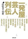 一発屋芸人列伝(新潮文庫)
