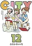 CITY(12) (モーニングコミックス)