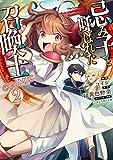 忌み子と呼ばれた召喚士@COMIC 第2巻 (コロナ・コミックス)