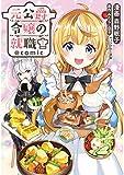 元公爵令嬢の就職@COMIC 1 (コロナ・コミックス)
