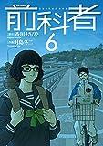 前科者(6) (ビッグコミックス)