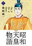 昭和天皇物語(7) (ビッグコミックス)