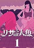 リサと人魚【単行本】(1) (eビッグコミック)