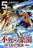 不死の楽園 -13人の異能-(5) (サイコミ×裏少年サンデーコミックス)